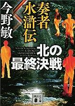 表紙: 奏者水滸伝 北の最終決戦 (講談社文庫)   今野敏