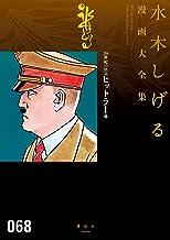 表紙: 20世紀の狂気 ヒットラー 他 水木しげる漫画大全集 (コミッククリエイトコミック) | 水木しげる