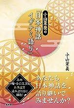 小山茉美の「日本神話 イザナミ語り」