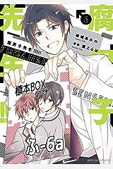 腐男子先生!!!!! 6 (MFC ジーンピクシブシリーズ) Kindle版