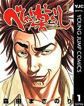 表紙: べしゃり暮らし 1 (ヤングジャンプコミックスDIGITAL) | 森田まさのり