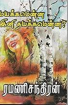மயக்கமென்ன இனி தயக்கமென்ன ? (Tamil Edition)