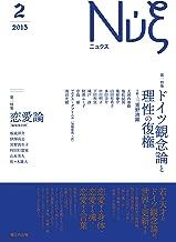 nyx(ニュクス) 第2号