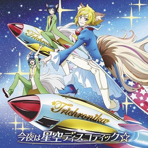 TVアニメ「SHOW BY ROCK!!」トライクロニカ『今夜は星空ディスコティック☆』