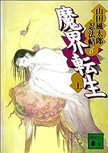 表紙: 魔界転生 上 山田風太郎忍法帖(6) (講談社文庫) | 山田風太郎