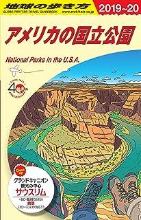 B13 地球の歩き方 アメリカの国立公園 2019~2020