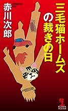 表紙: 三毛猫ホームズの裁きの日 (カッパ・ノベルス) | 赤川 次郎