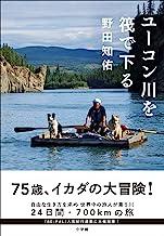 表紙: ユーコン川を筏で下る | 野田知佑