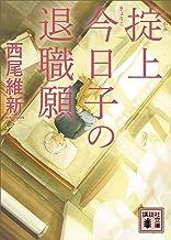 表紙: 掟上今日子の退職願(文庫版) 忘却探偵(文庫版) (講談社文庫) | 西尾維新