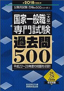国家一般職[大卒] 専門試験 過去問500 2018年度 (公務員試験 合格の500シリーズ4)
