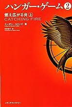 "Catching Fire (The Hunger Games, Book 2) in Japanese (""Hanga Gemu 2 Moehirogaru Hono"") Vol. 1 of 2"
