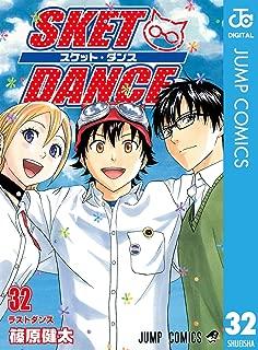 SKET DANCE モノクロ版 32 (ジャンプコミックスDIGITAL)