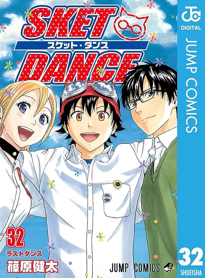 相反するパッド拒絶するSKET DANCE モノクロ版 32 (ジャンプコミックスDIGITAL)