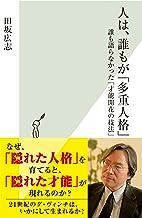 表紙: 人は、誰もが「多重人格」~誰も語らなかった「才能開花の技法」~ (光文社新書) | 田坂 広志