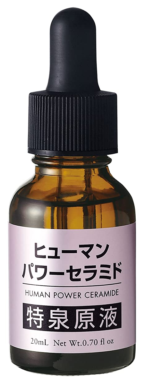 リレーリスキーな処分したヒューマンパワーセラミド 特泉原液 [ 20ml / 約2ヶ月分 ] エイジングケア (高濃度セラミド) 日本製