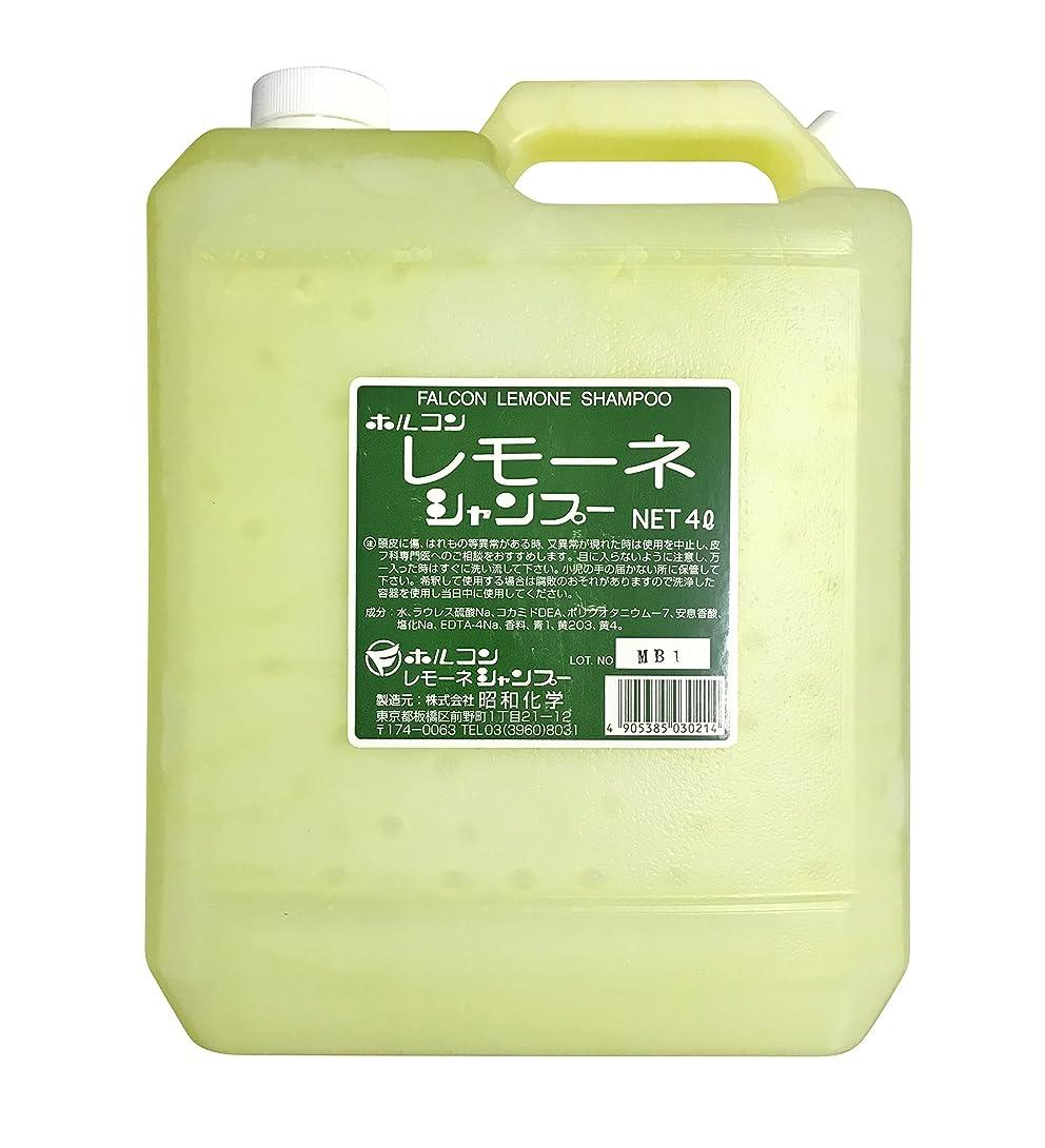 にもかかわらず嫌いにもかかわらず昭和化学 ホルコン レモーネシャンプー 4000ml