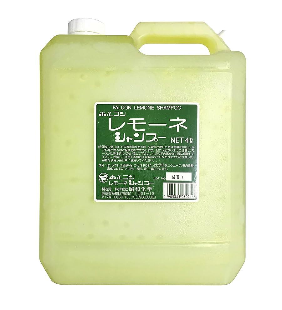 ハウジング事マーチャンダイジング昭和化学 ホルコン レモーネシャンプー 4000ml