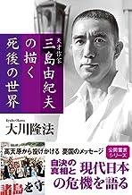 表紙: 天才作家 三島由紀夫の描く死後の世界 公開霊言シリーズ | 大川隆法