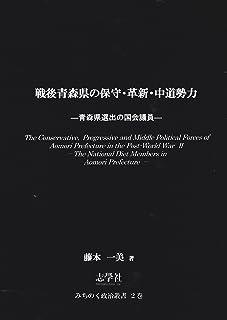 戦後青森県の保守・革新・中道勢力―青森県選出の国会議員 (みちのく政治叢書)