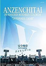 安全地帯 IN 甲子園球場 「さよならゲーム」<Blu-ray>