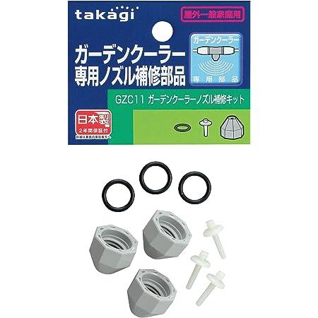 タカギ(takagi) ミストクーラー ガーデンクーラーノズル補修キット ガーデンクーラー専用 GZC11
