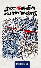 ரணங்களின் மலர்ச்செண்டு: Ranangalin Malarsendu (Tamil Edition)