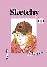 表紙: スケッチー(1) (ヤングマガジンコミックス) | マキヒロチ