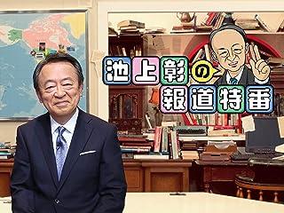 池上彰の報道特番  2020年 放送分