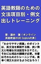 English Teacher Training for making example sentences (Japanese Edition)