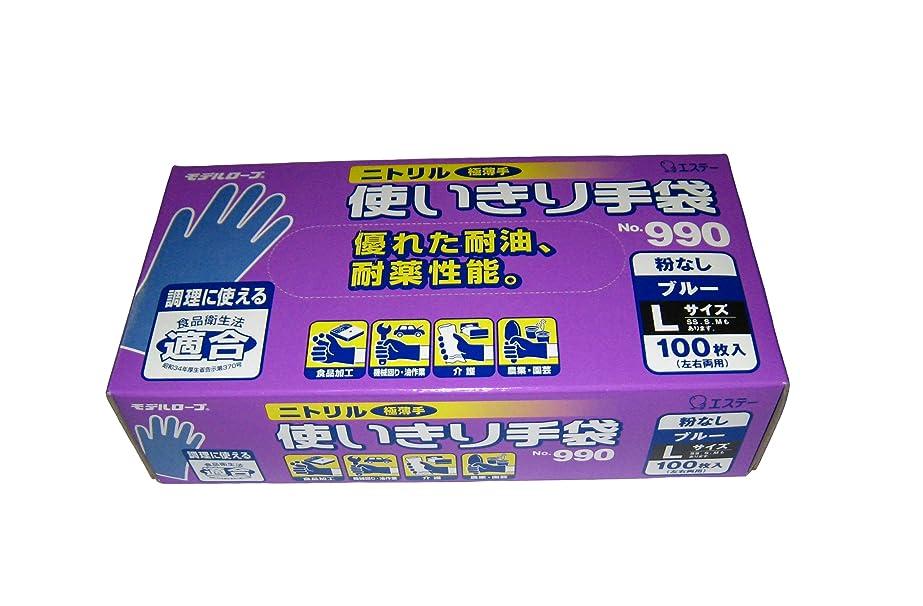 スクラップブック敏感な重要エステー ニトリル手袋 粉なし(100枚入)L ブルー No.990