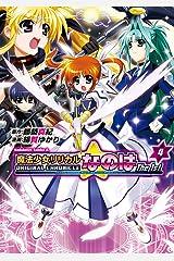 ORIGINAL CHRONICLE 魔法少女リリカルなのはThe 1st(4) (角川コミックス・エース) Kindle版