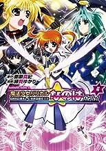 ORIGINAL CHRONICLE 魔法少女リリカルなのはThe 1st(4) (角川コミックス・エース)