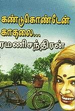 KANDU KONDEN KAADHALAI (Tamil Edition)