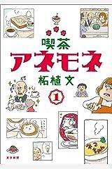 喫茶アネモネ 1 Kindle版