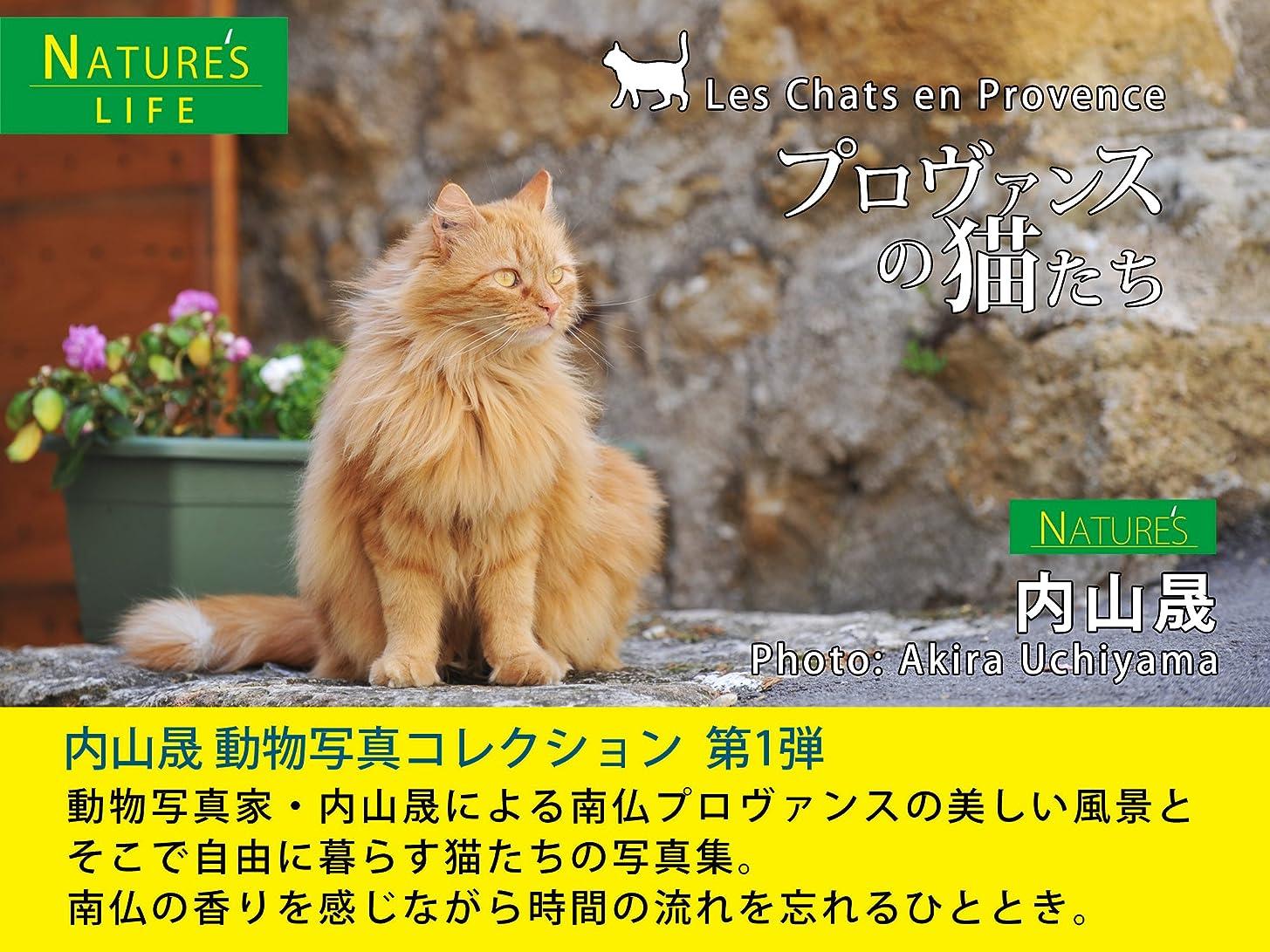 登録ナチュラルアライメントプロヴァンスの猫たち ~南フランスの街並みとネコの写真集~ NATURE's LIFE