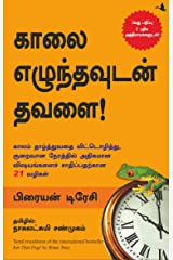 Eat That Frog - Revised 3rd Edition (Tamil Edition) Kindle Edition