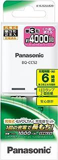 Panasonic 充電式EVOLTA 充電器セット 単3形充電池 2本付 お手軽モデル K-KJ52LLB20