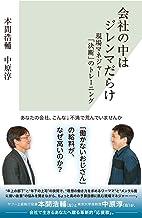 表紙: 会社の中はジレンマだらけ~現場マネジャー「決断」のトレーニング~ (光文社新書) | 本間 浩輔