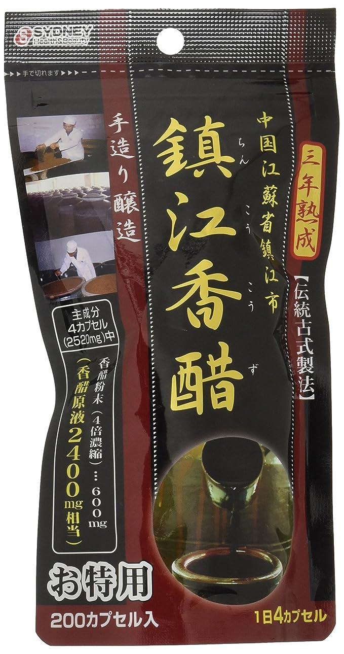 中毒うまれた粘液鎮江香酢(三年熟成?伝統古式製法) 200カプセル