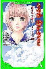 あの日起きたこと 東日本大震災 ストーリー311 (角川つばさ文庫) Kindle版