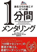 表紙: 1分間メンタリング 進化を引き起こす6つの鍵 (ハーパーコリンズ・ノンフィクション)   クレア・ディアス=オーティス