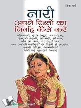 Nari Apne Rishto Ka Nirvah Kaise Kare (Hindi Edition)