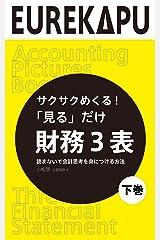【下巻】サクサクめくる!「見る」だけ 財務3表 読まないで会計思考を身につける方法: これまでなかった会計の「絵本」 Kindle版