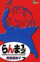 表紙: らんま1/2〔新装版〕(7) (少年サンデーコミックス) | 高橋留美子