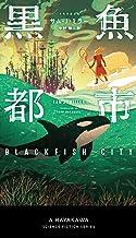 表紙: 黒魚【クロウオ】都市 (新☆ハヤカワ・SF・シリーズ) | サム J ミラー