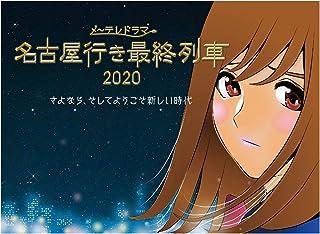 名古屋行き最終列車2020 Blu-Ray&DVD