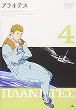 プラネテス 4 [DVD]