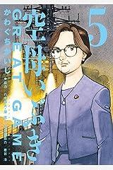 空母いぶきGREAT GAME(5) (ビッグコミックス) Kindle版