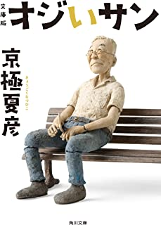 文庫版 オジいサン (角川文庫)