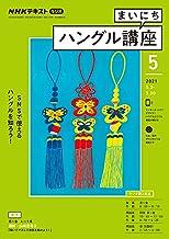 NHKラジオ まいにちハングル講座 2021年 5月号 [雑誌] (NHKテキスト)